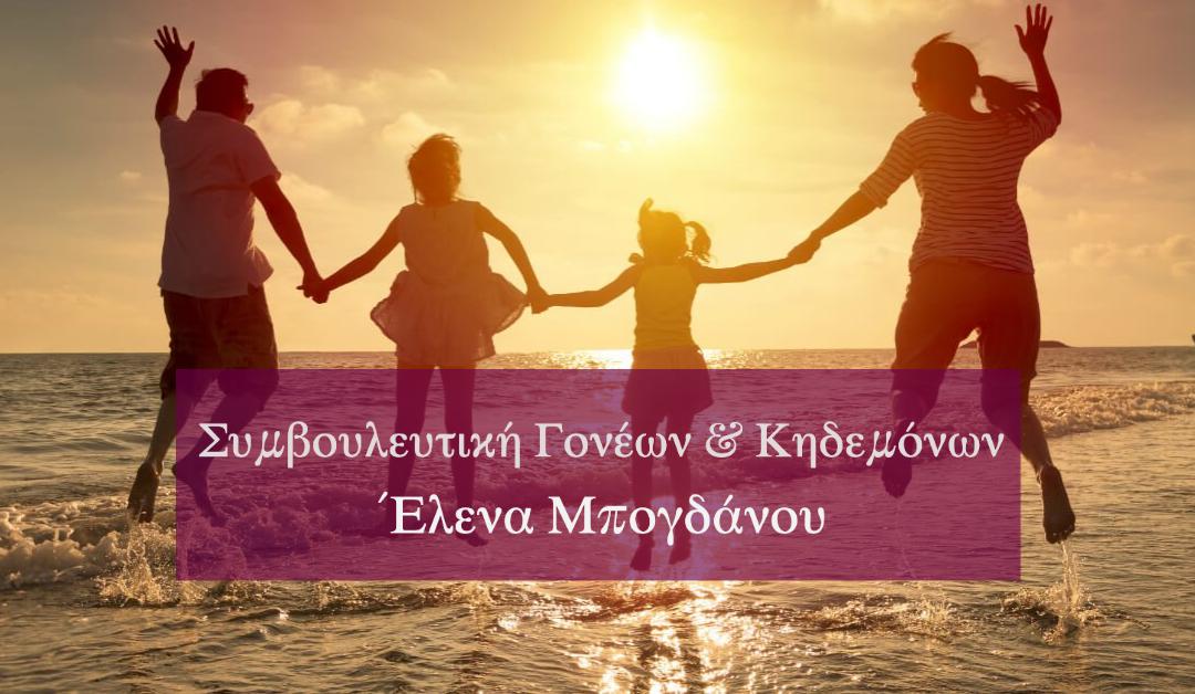 Συμβουλευτική γονέων & κηδεμόνων