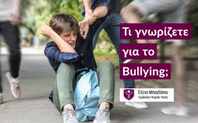 Bullying: Όσα πρέπει να γνωρίζετε!