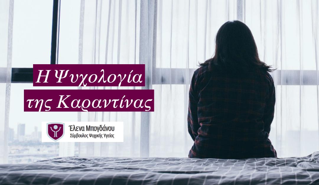 Καραντίνα & Ψυχολογία
