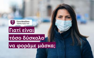 Γιατί είναι τόσο δύσκολο να φοράμε μάσκα;