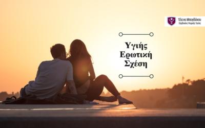 Στοιχεία μιας υγιούς ερωτικής σχέσης