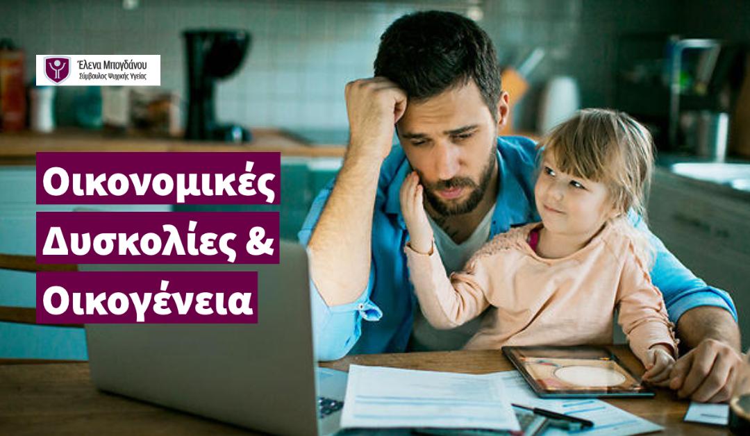 Οικονομικές Δυσκολίες & Οικογενειακές Σχέσεις