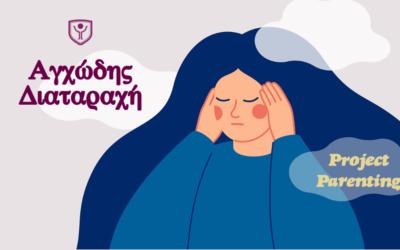Αγχώδης διαταραχή: 5 συμπεριφορές που δεν βοηθούν τους ανθρώπους με άγχος
